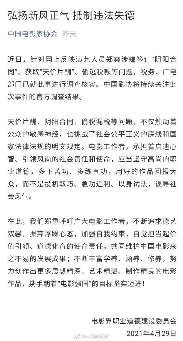 中国影协就郑爽涉嫌偷税漏税发声