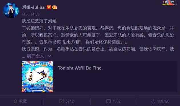 丁太昇评价刘维是综艺混子 刘维微博发文回怼