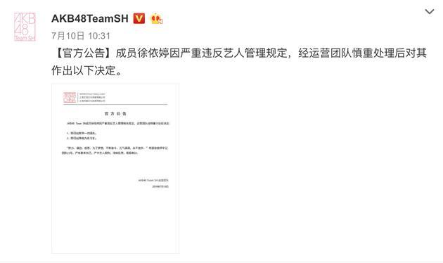 AKB48 Team SH官方公告