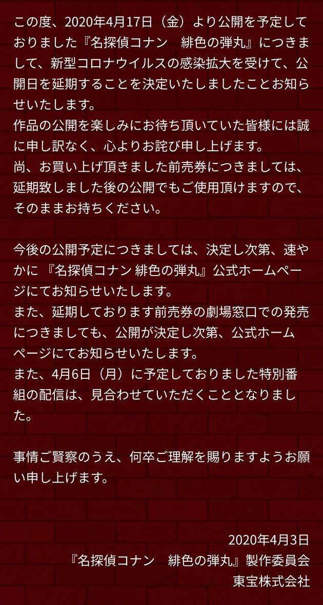 《名侦探柯南:绯色的子弹》宣布延期