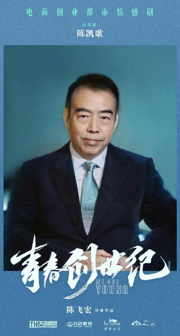 《青春创世纪》还专门制作了一张陈凯歌监制海报