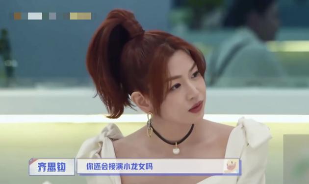 陈妍希重新选择还会演小龙女:是人生很大的转折点