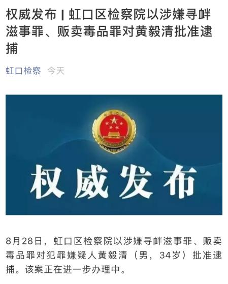 黄毅清正式被批捕