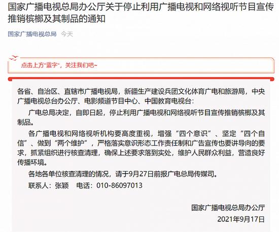 广电总局要求停止宣传推销槟榔及制品