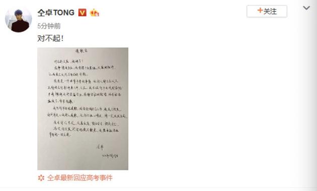 仝卓微博发布手写信道歉