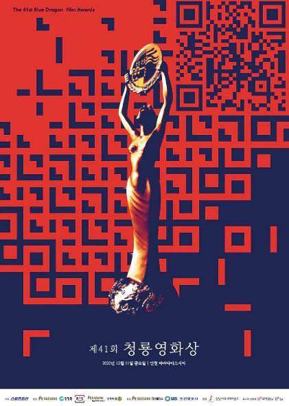 第41届青龙电影奖确定2月9日举行