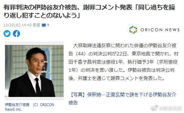 伊势谷友介被判有期徒刑1年