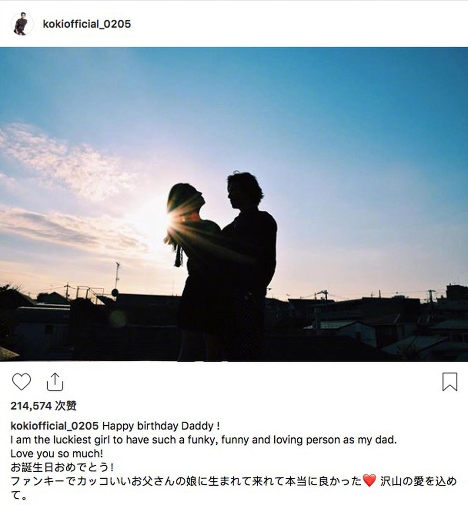 木村光希在个人社交平台晒照祝福父亲生日。