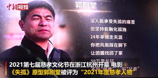 """《失孤》原型郭刚堂被评为""""2021年度慈孝人物"""""""