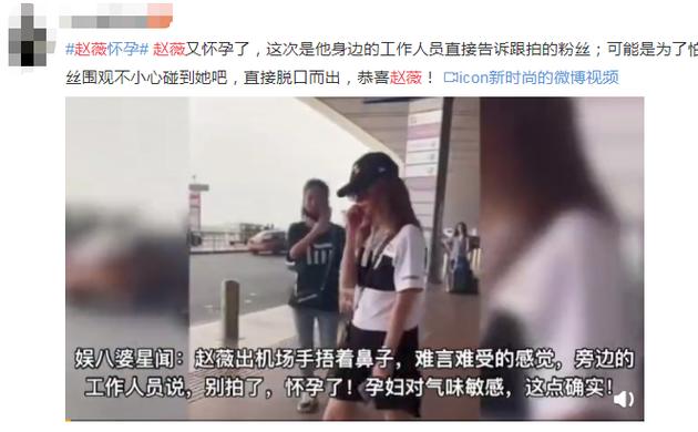 赵薇机场宣布怀孕?工作人员回应