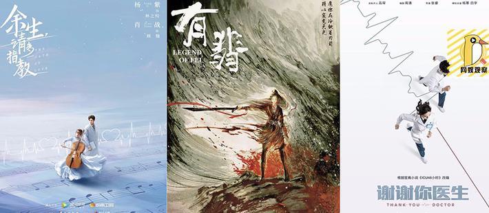 肖战杨紫、王一博赵丽颖,流量剧仍是平台最爱?