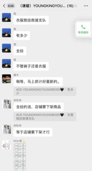 网曝黄子韬聊天记录