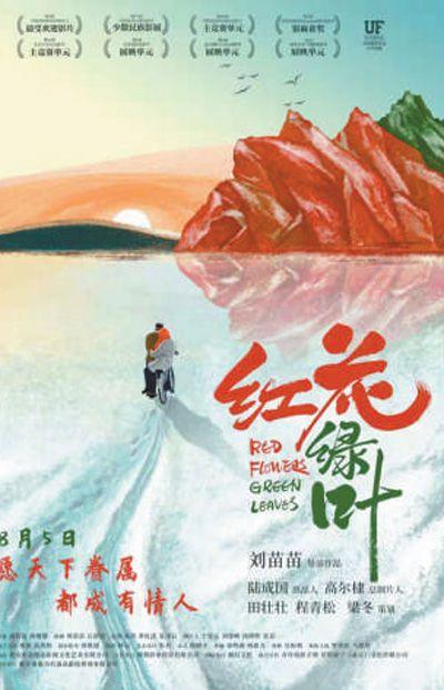 电影《红花绿叶》海报。
