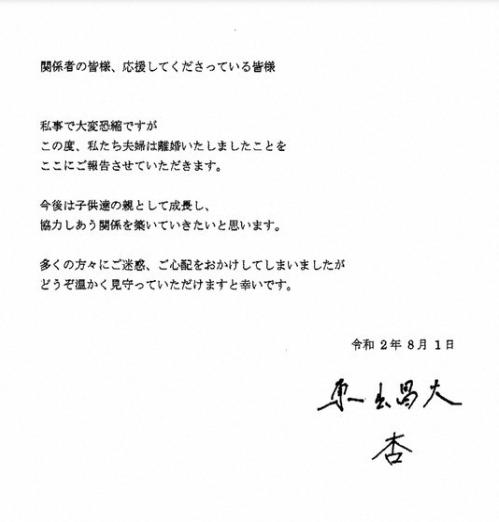 渡边杏东出昌大发表离婚声明 将共同养育孩子
