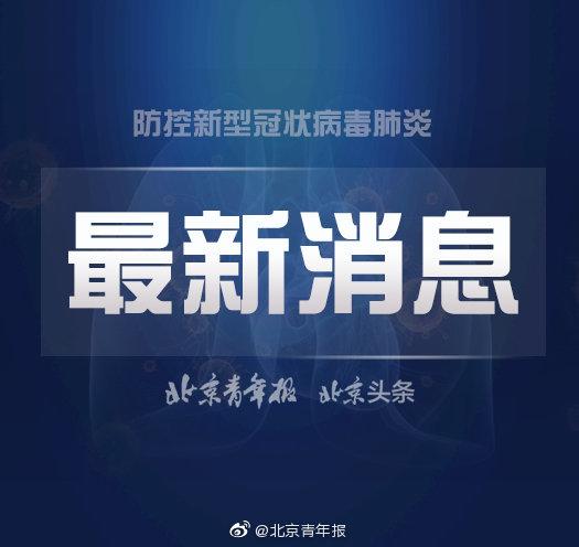 北京青年报最新新闻海报