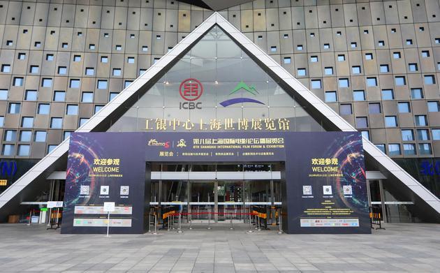 上海国际电影论坛暨展览会
