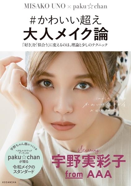 AAA宇野实彩子首册美容书大卖 发行前决定增印