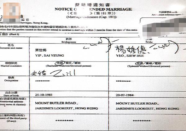 杨秀惠拟结婚通知书曝光