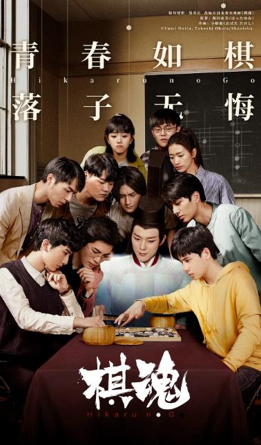 """《棋魂》:口碑两极分化 漫改剧""""破壁""""难"""