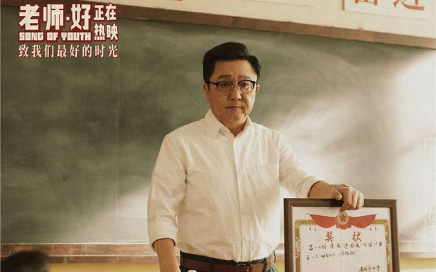 《老师·好》