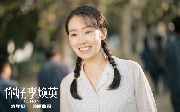 """张小斐在片中扮演贾玲的妈妈""""李焕英"""""""