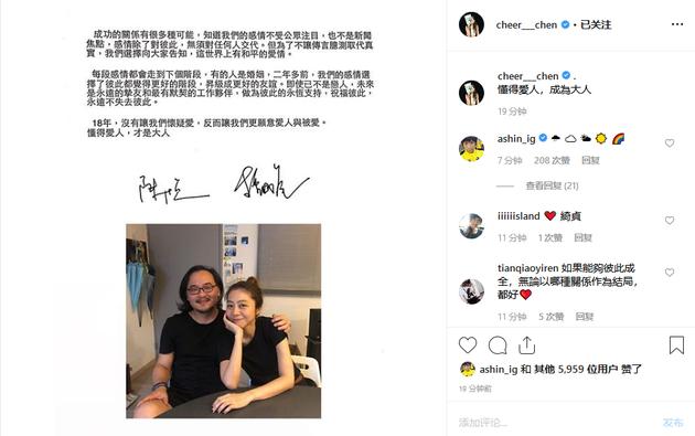 陈绮贞宣布分手 18年爱情长跑结束