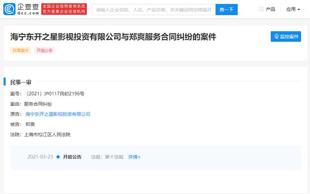 郑爽被翡翠恋人出品方起诉 涉及服务合同纠纷