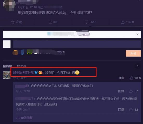郑爽回复网友承认没有捐款