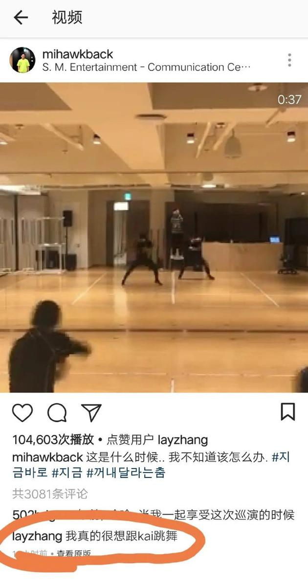 张艺兴留言称想和金钟仁跳舞 点赞边伯贤自拍