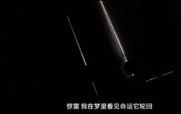 欧阳娜娜翻唱《惊雷》