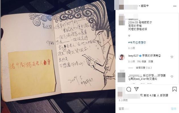 黄鸿升妹妹公开哥哥笔记本 贴满奶奶的手写纸条
