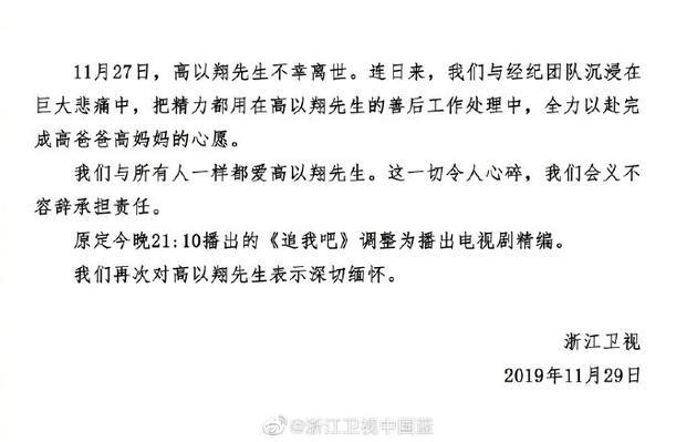 浙江卫视:义不容辞承担责任 《追我吧》停播