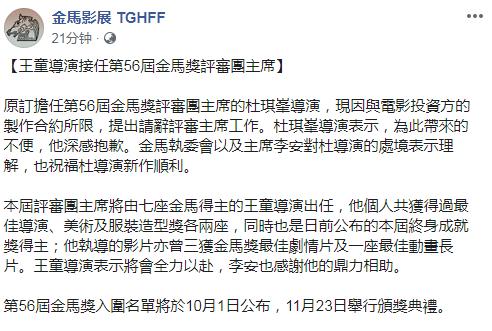 金馬官方稱杜琪峰因制作合約所限,請辭金馬獎評審團主席一職