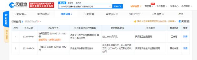 刘诗诗诉整形机构侵权案胜诉 其曾被多位明星起诉