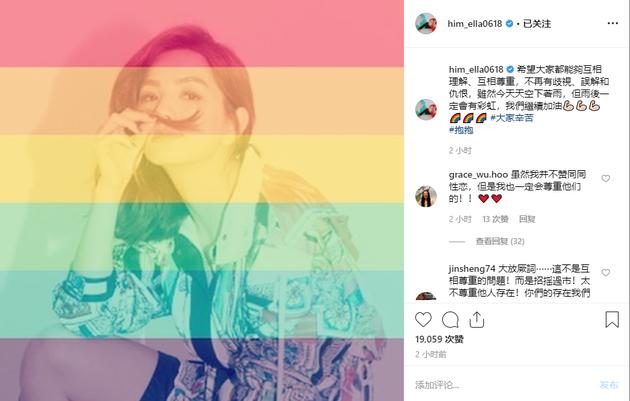 台湾同性婚姻专法通过 Ella炎亚纶纷纷发文表激动