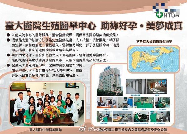 台媒曝林志玲司机所见的白袍女子,是台大医院妇产部护理师,也是台大人工生殖治疗团队一员。