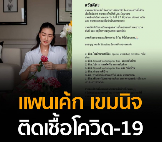 泰国女星Pancake确诊新冠