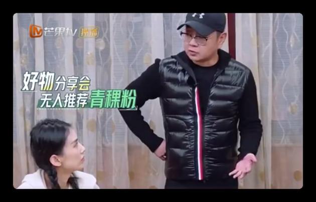 黄圣依与张绍刚争论截图