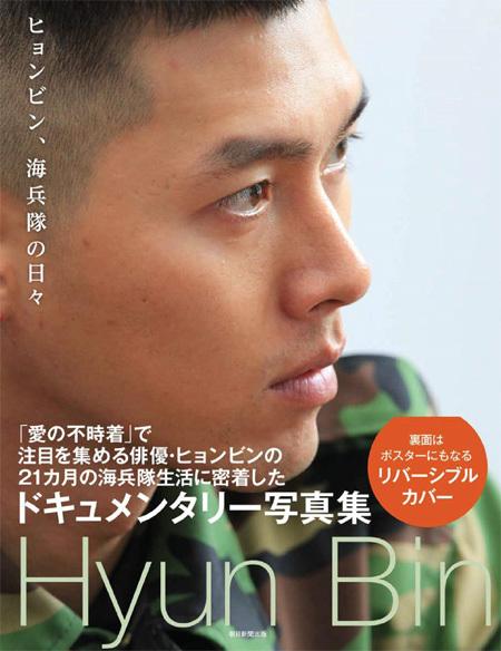 日本发行玄彬海军陆战队写真集 公司不知情将起诉