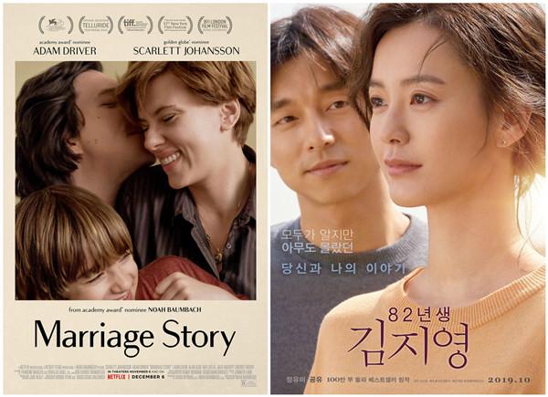 《婚姻故事》、《82年生的金智英》海报