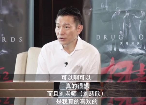面对制片人的邀约,刘德华表示想参与《流浪地球2》