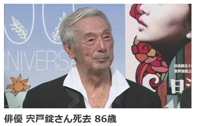 日本著名行作演员宍戸锭物化