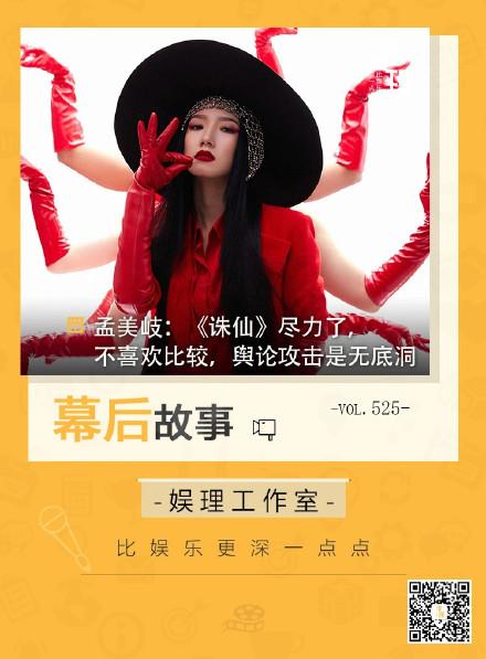 Meng Meiqi responds to her dance battle against Liu Yuxin in an exclusive interview