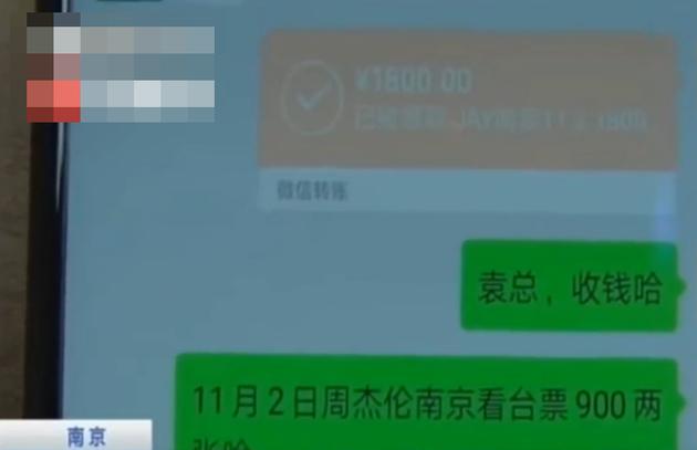 网友花50多万元买周杰伦林俊杰演唱会门票被骗