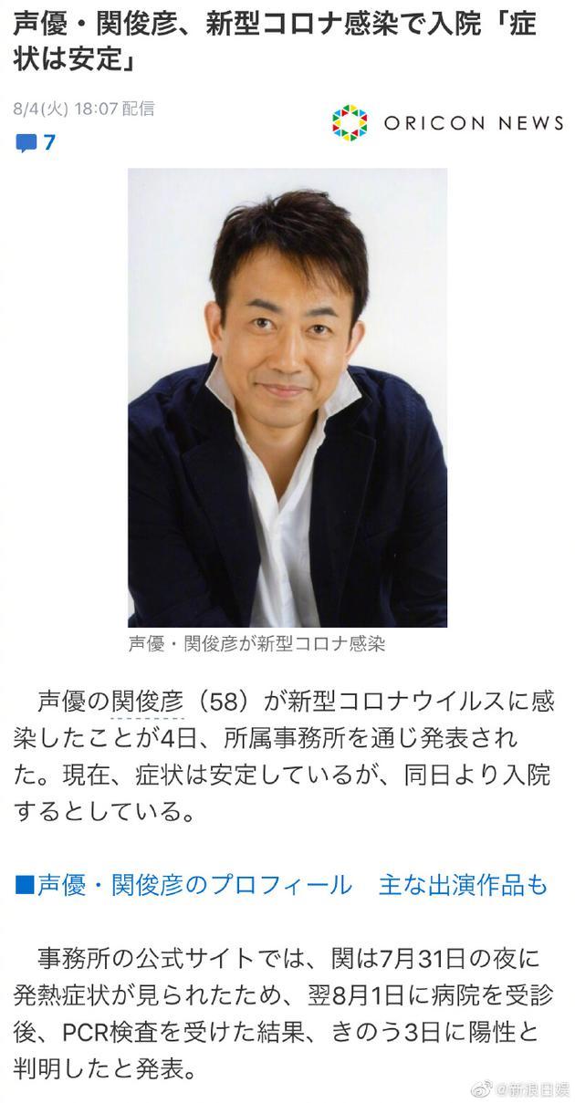 日本声优关俊彦确认感染新冠病毒 已住院治疗