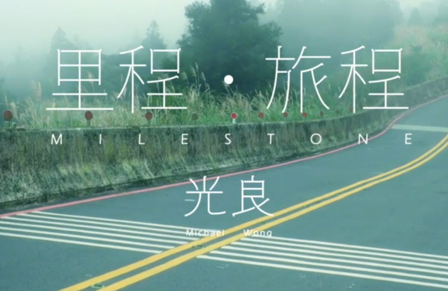 光良新歌MV