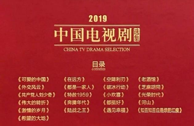 總局公布2019中國電視劇選集目錄《