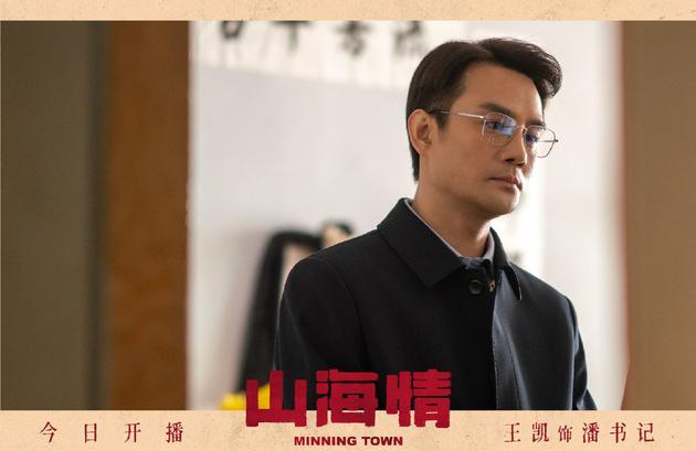 《山海情》剧照,王凯饰演潘书记