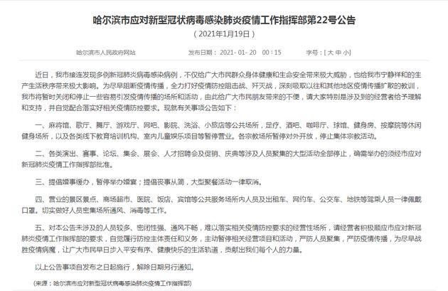 哈尔滨因疫情暂时关闭剧场演出等大型活动全部中断