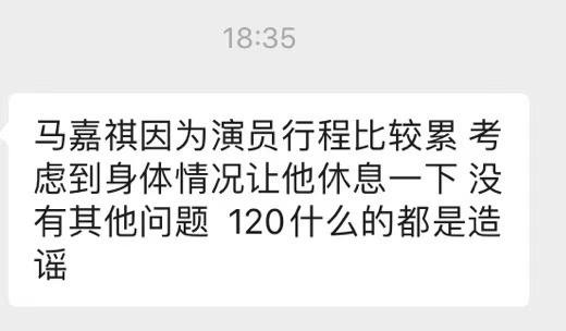 马嘉祺后援会向公司证实后辟谣:被120拉走是造谣